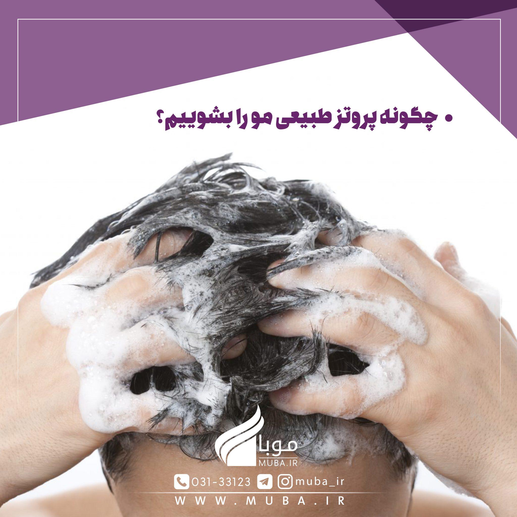 چگونه پروتز طبیعی مو را بشویم؟!