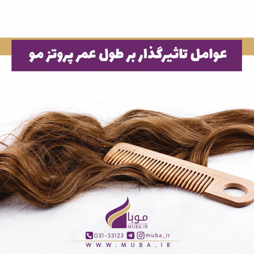 | دوام پروتز مو طول عمر پروتز مو
