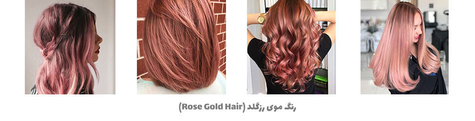 رنگ مو رزگلد (Rose Gold Hair)
